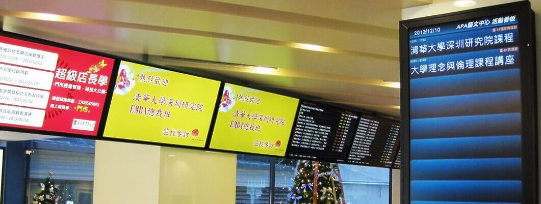Education Digital Signage at Chinese Culture University, Taiwan